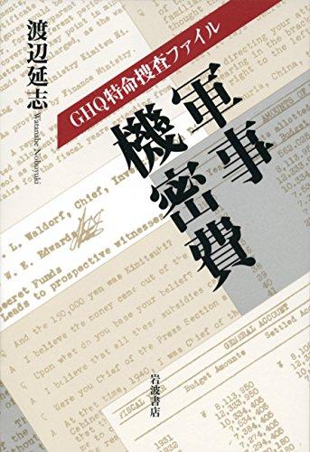 GHQ特命捜査ファイル 軍事機密費