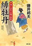 緋牡丹-新・知らぬが半兵衛手控帖(3) (双葉文庫)