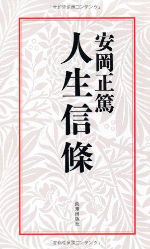 安岡正篤 人生信條の詳細を見る
