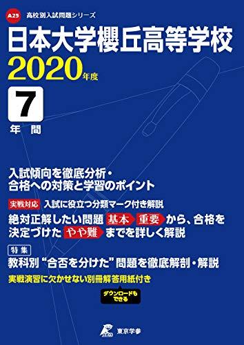 日本大学櫻丘高等学校 2020年度用 《過去7年分収録》 (高校別入試問題シリーズ A25)