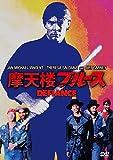 摩天楼ブルース[DVD]