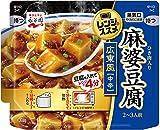 永谷園 レンジのススメ 広東風麻婆豆腐 中辛 135g×10袋