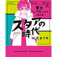 スタアの時代 6~東京ゴシップガール編 第三幕~