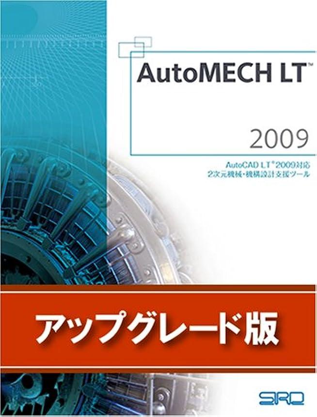 牽引具体的に科学者AutoMECH LT2009 アップグレード基本製品