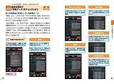 できるポケット スマートフォンで5万円ではじめられる!  株取引をマスターする本 画像