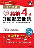 【CD2枚付】2019-2020年対応 直前対策 英検4級3回過去問集 (旺文社英検書)