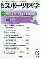 臨床スポーツ医学 2017年 06 月号 [雑誌]