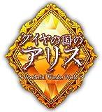 [CD]ダイヤの国のアリス イメージアルバム
