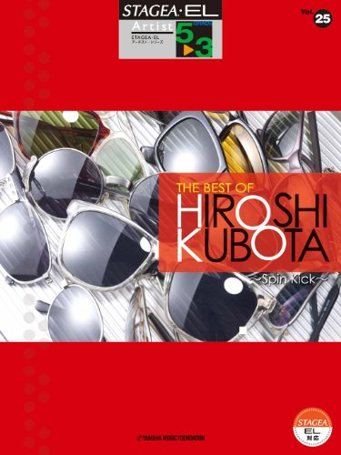 STAGEA・ELアーチスト・シリーズ(5~3級) Vol.25 THE BEST OF HIROSHI KUBOTA