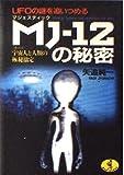 MJ(マジェスティック)‐12の秘密―UFOの謎を追いつめる 宇宙人(イーバ)と人類の極秘協定 (ワニ文庫)