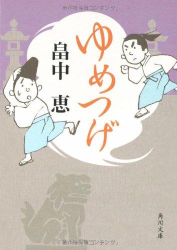 ゆめつげ (角川文庫)の詳細を見る