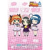 萌える攻略DVD 快盗天使ツインエンジェル2 きゅんきゅんプレミアム (<DVD>)
