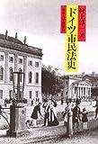 ドイツ市民法史