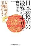 日本「復活」の最終シナリオ 「太陽経済」を主導せよ!!