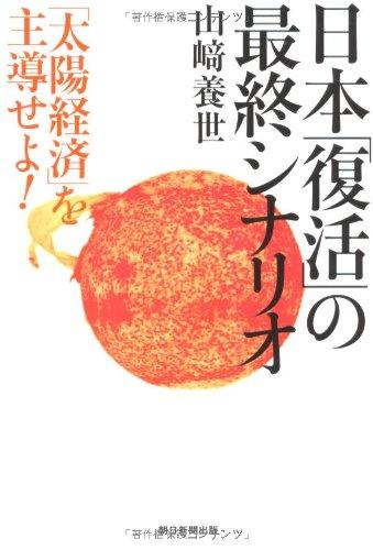 日本「復活」の最終シナリオ 「太陽経済」を主導せよ!!の詳細を見る