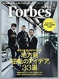Forbes JAPAN(フォーブスジャパン) 2016年 05 月号 [雑誌]