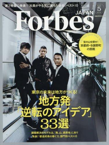 Forbes JAPAN(フォーブスジャパン) 2016年 05 月号 [雑誌]の詳細を見る