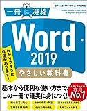 Word 2019 やさしい教科書 (一冊に凝縮)