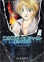 緒方克巳心霊ファイル 9 (9) (MBコミックス 霊能者緒方克己シリーズ)