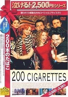 200本のたばこ