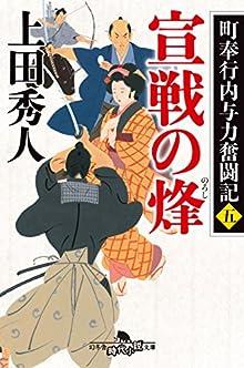 町奉行内与力奮闘記五 宣戦の烽 (幻冬舎時代小説文庫)