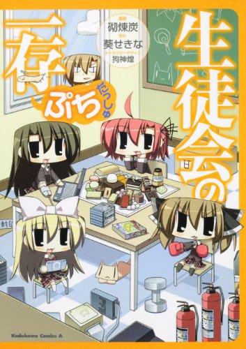 生徒会の一存ぷち だっしゅ (角川コミックス・エース 294-2)の詳細を見る