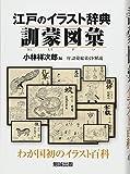 江戸のイラスト辞典 訓蒙図彙