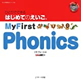 ひとりでできる はじめてのえいご(2) My First Phonics DVD付 (DVD映像教材シリーズ 2)