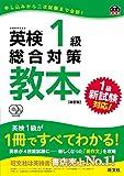 【CD2枚付】英検1級総合対策教本 改訂版[新試験対応] (旺文社英検書)
