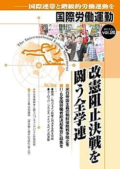 [国際労働運動研究会]の改憲阻止決戦を闘う全学連 国際労働運動