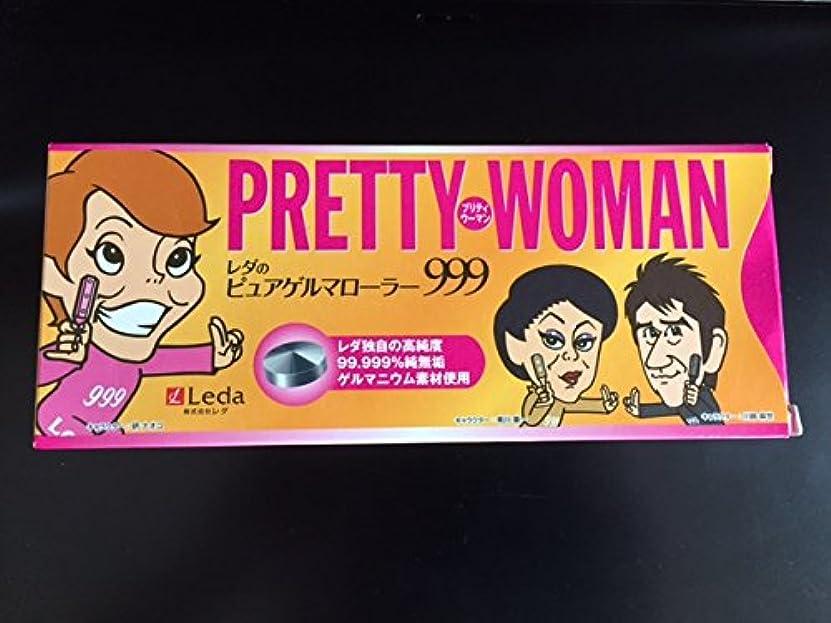 性差別希少性サイレントレダのピュアゲルマローラー999 プリティウーマン