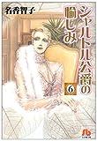 シャルトル公爵の愉しみ (6) (小学館文庫)