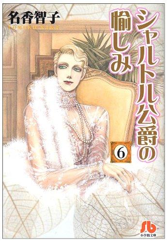シャルトル公爵の愉しみ (6) (小学館文庫)の詳細を見る