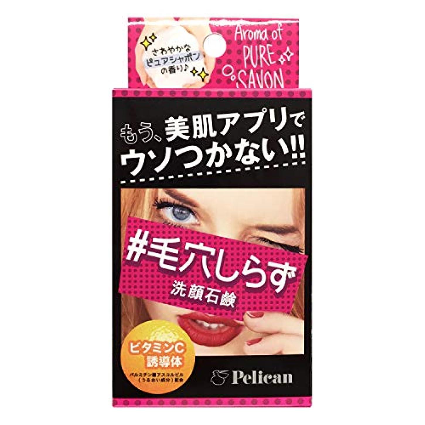 ペリカン石鹸 毛穴しらず洗顔石鹸 75g