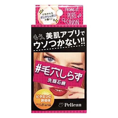 ペリカン石鹸 MAMA CHAPO 毛穴しらず洗顔石鹸 本体 75g ピュアシャボンの香り