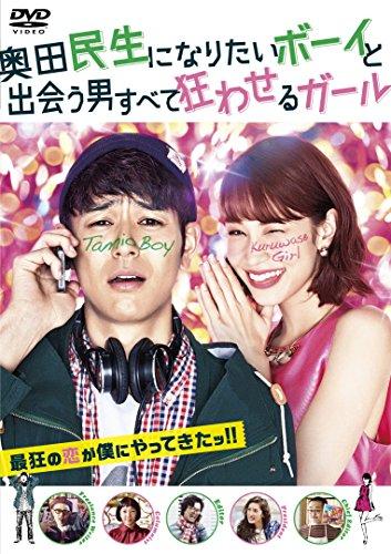 奥田民生になりたいボーイと出会う男すべて狂わせるガール DVD 通常版の詳細を見る