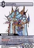 ファイナルファンタジー FF-TCG エクスデス 3-103SR [おもちゃ&ホビー]