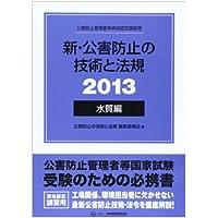 新・公害防止の技術と法規〈2013〉水質編