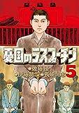 憂国のラスプーチン(5) (ビッグコミックス)