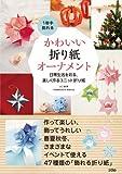 1年中飾れるかわいい折り紙オーナメント ~日常生活を彩る、楽しく作るユニット折り紙