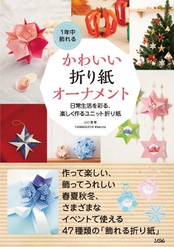 1年中飾れるかわいい折り紙オーナメント ~日常生活を彩る、楽しく作るユニット折り紙の詳細を見る