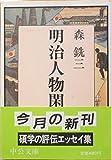 明治人物閑話 (中公文庫)