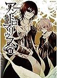 アンドロマリウス 3 (MFコミックス ジーンシリーズ)