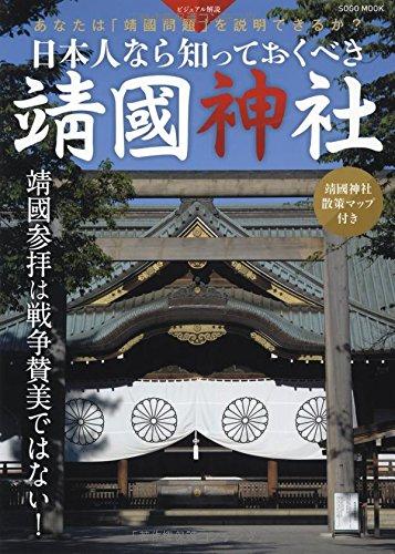 日本人なら知っておくべき 靖国神社 (綜合ムック)