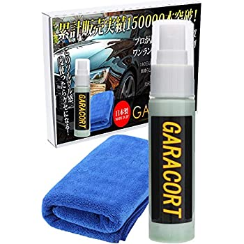 ガラコート ガラス系コーティング剤 自動車用 超撥水 硬化 保護 全車種全色対応 マイクロファイバークロス付き 洗車用品 (お試しセット)