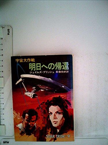 明日への帰還―宇宙大作戦 (1980年) (ハヤカワ文庫―SF)の詳細を見る