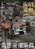 昭和街道 特集高密度建築群 日本全国古い町並みめぐり2