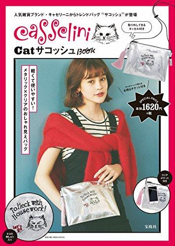 Casselini Cat サコッシュBook (バラエティ)
