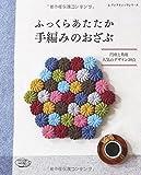 ふっくらあたたか手編みのおざぶ (レディブティックシリーズno.4096)
