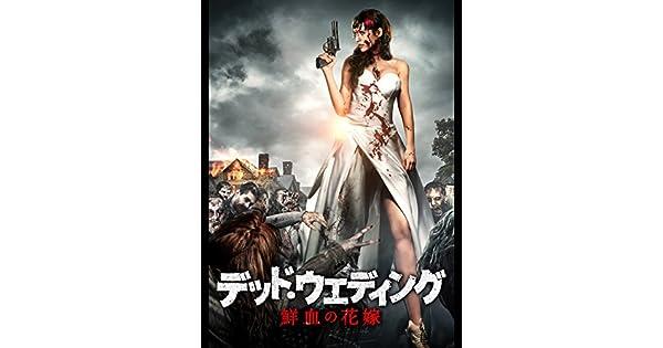 Amazon.co.jp: デッド・ウェディ...
